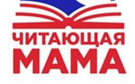 Читающая мама